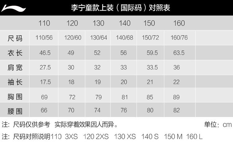 李宁儿童尺码表.jpg